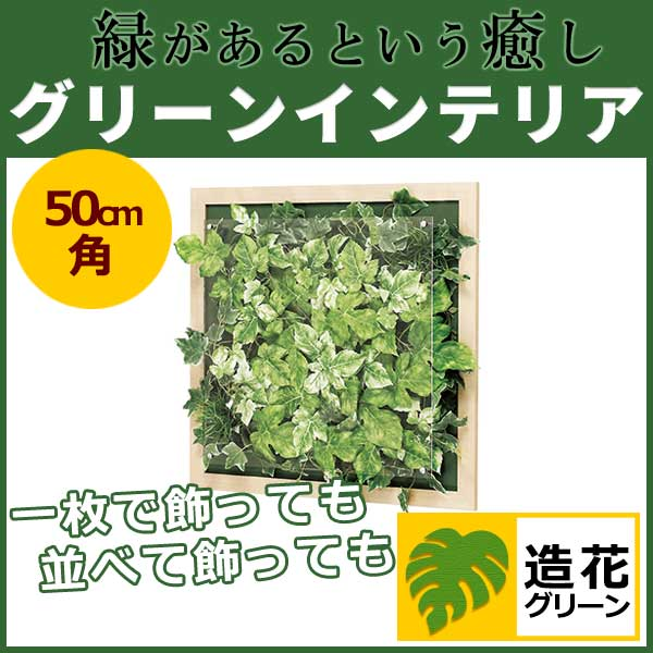 WALL 緑 3348 グリーンインテリア 造花 グリーンポット 観葉植物 パネル 額縁 インテリアデコ (GR3348)