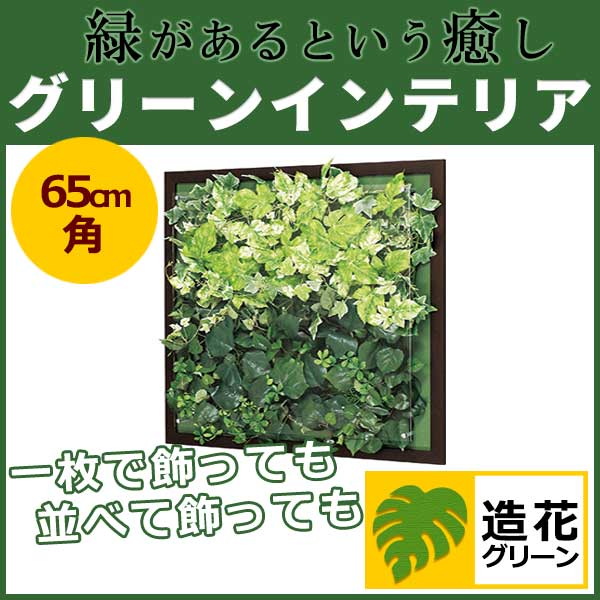 WALL GREEN 3353 グリーンインテリア 造花 グリーンポット 観葉植物 パネル 額縁 インテリアデコ (GR3353)