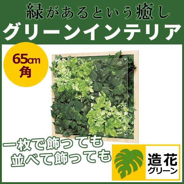 WALL 緑 3354 グリーンインテリア 造花 グリーンポット 観葉植物 パネル 額縁 インテリアデコ (GR3354)