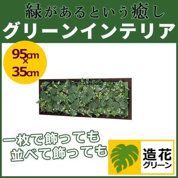 WALL GREEN 3355 グリーンインテリア 造花 グリーンポット 観葉植物 パネル 額縁 インテリアデコ (GR3355)
