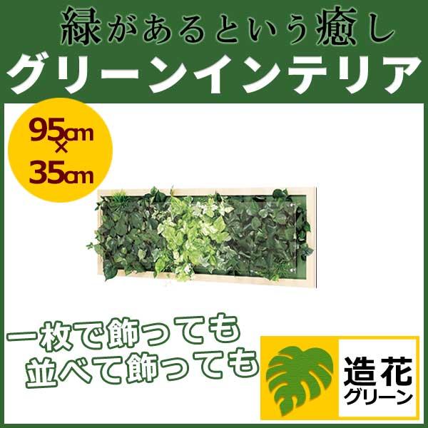 WALL GREEN 3357 グリーンインテリア 造花 グリーンポット 観葉植物 パネル 額縁 インテリアデコ (GR3357)