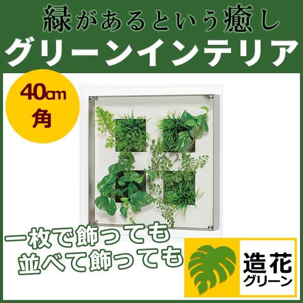 WALL GREEN 3439 グリーンインテリア 造花 グリーンポット 観葉植物 パネル 額縁 インテリアデコ (GR3439)