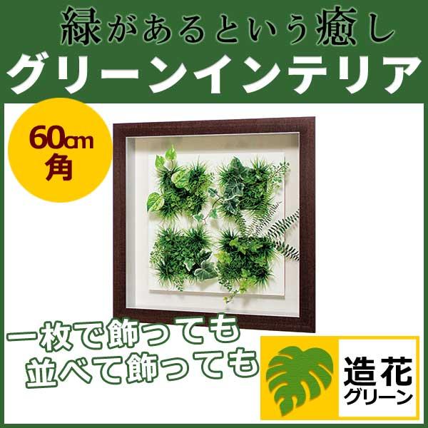 WALL GREEN 3546 グリーンインテリア 造花 グリーンポット 観葉植物 パネル 額縁 インテリアデコ (GR3546)