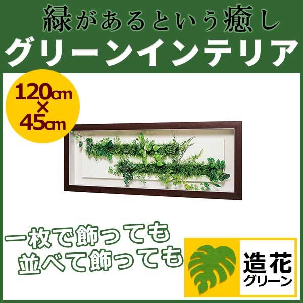 WALL GREEN 3549 グリーンインテリア 造花 グリーンポット 観葉植物 パネル 額縁 インテリアデコ (GR3549)