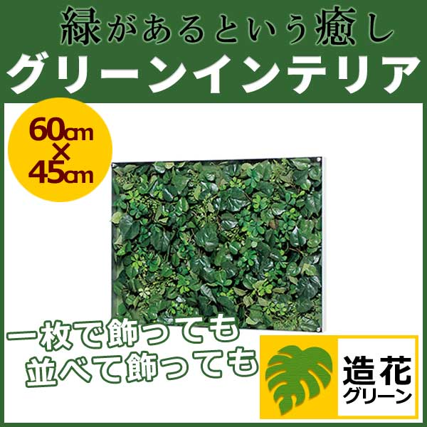 WALL GREEN 3564 グリーンインテリア 造花 グリーンポット 観葉植物 パネル 額縁 インテリアデコ (GR3564)