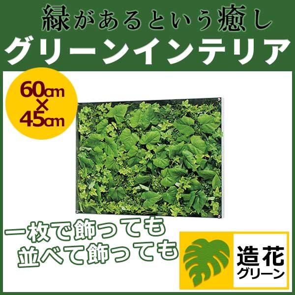 WALL GREEN 3565 グリーンインテリア 造花 グリーンポット 観葉植物 パネル 額縁 インテリアデコ (GR3565)