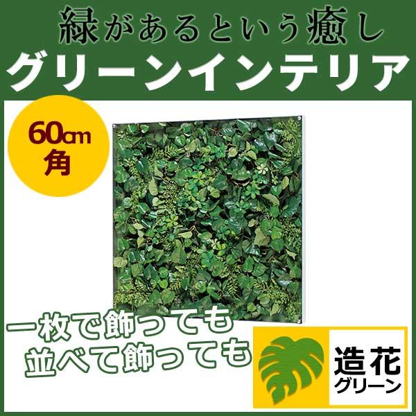 WALL 緑 3567 グリーンインテリア 造花 グリーンポット 観葉植物 パネル 額縁 インテリアデコ (GR3567)