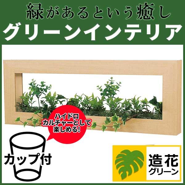 デザインポット グリーンインテリア 造花 グリーンポット 観葉植物 デザインポット 卓上グリーン (GR4018(カップ付))