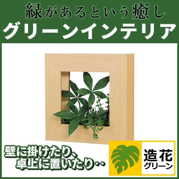デザインポット グリーンインテリア 造花 グリーンポット 観葉植物 デザインポット 卓上グリーン (GR4022)