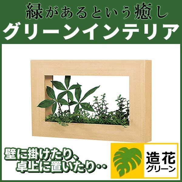 デザインポット グリーンインテリア 造花 グリーンポット 観葉植物 デザインポット 卓上グリーン (GR4023)