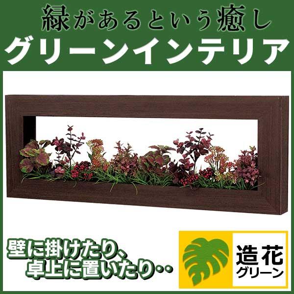 デザインポット グリーンインテリア 造花 グリーンポット 観葉植物 デザインポット 卓上グリーン (GR4027)