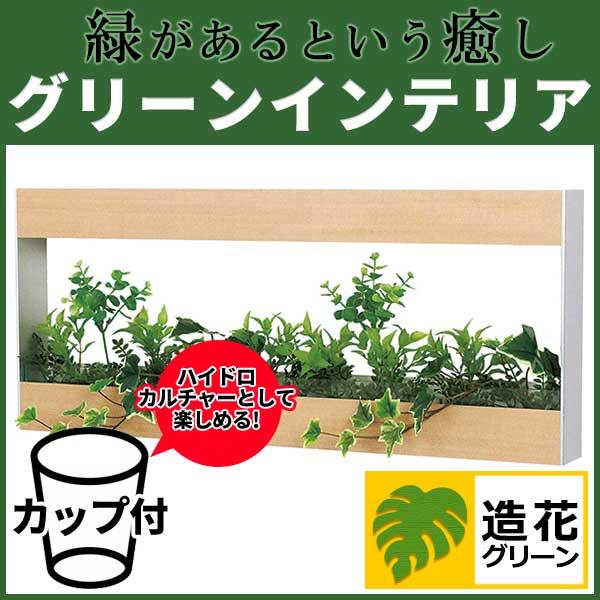 デザインポット グリーンインテリア 造花 グリーンポット 観葉植物 デザインポット 卓上グリーン (GR4029(カップ付))