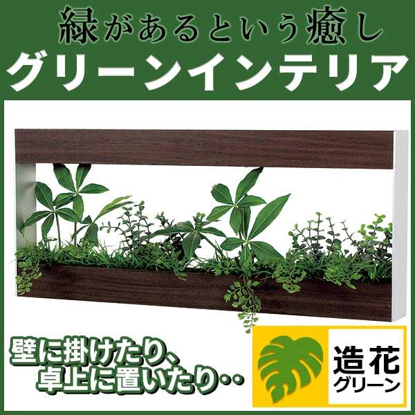 デザインポット グリーンインテリア 造花 グリーンポット 観葉植物 デザインポット 卓上グリーン (GR4035)