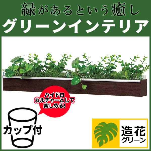 デザインポット グリーンインテリア 造花 グリーンポット 観葉植物 デザインポット 卓上グリーン (GR4038(カップ付))