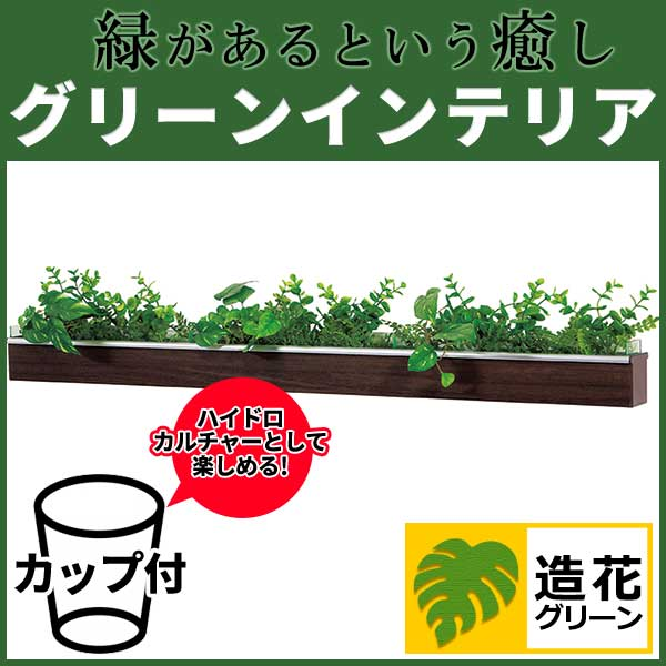 海外並行輸入正規品 デザインポット デザインポット グリーンインテリア 造花 グリーンポット 観葉植物 造花 グリーンポット デザインポット 卓上グリーン (GR4039(カップ付)), ファーストキャスト:9198592f --- nba23.xyz