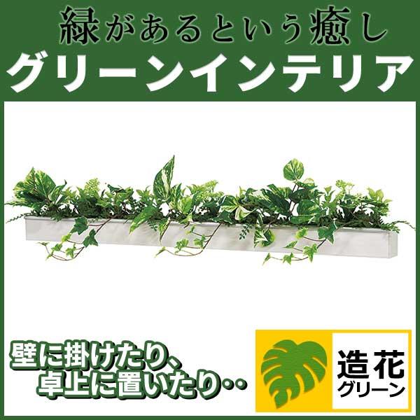 デザインポット グリーンインテリア 造花 グリーンポット 観葉植物 デザインポット 卓上グリーン (GR4041)