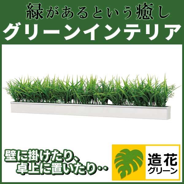 デザインポット グリーンインテリア 造花 グリーンポット 観葉植物 デザインポット 卓上グリーン (GR4043)