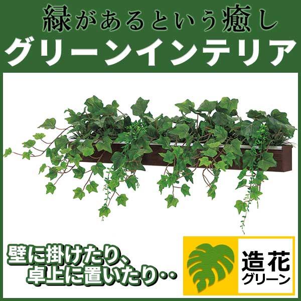 デザインポット グリーンインテリア 造花 グリーンポット 観葉植物 デザインポット 卓上グリーン (GR4046)
