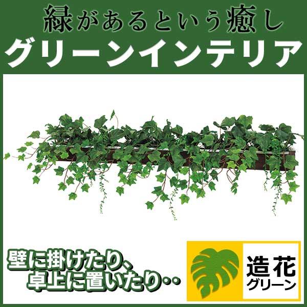 デザインポット グリーンインテリア 造花 グリーンポット 観葉植物 デザインポット 卓上グリーン (GR4047)