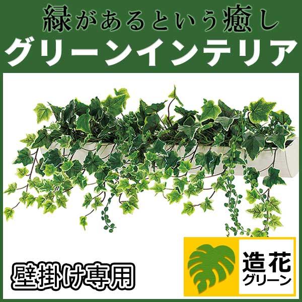 デザインポット グリーンインテリア 造花 グリーンポット 観葉植物 デザインポット 卓上グリーン (GR4054)