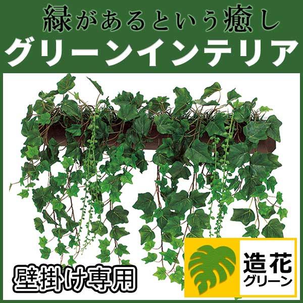 デザインポット グリーンインテリア 造花 グリーンポット 観葉植物 デザインポット 卓上グリーン (GR4056)