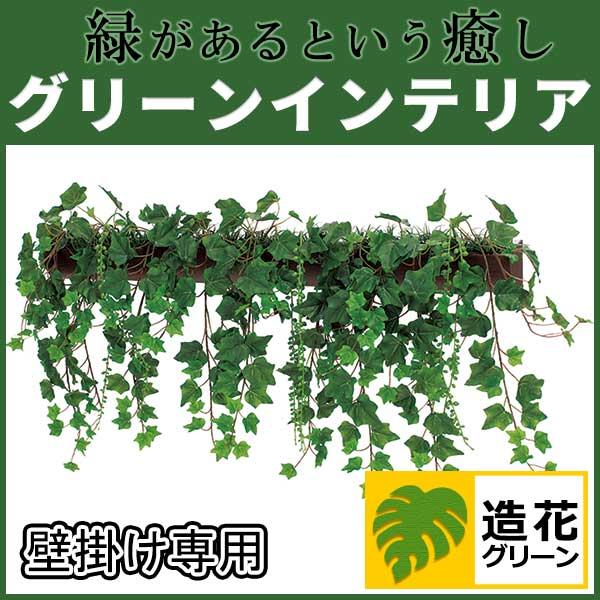 デザインポット グリーンインテリア 造花 グリーンポット 観葉植物 デザインポット 卓上グリーン (GR4057)