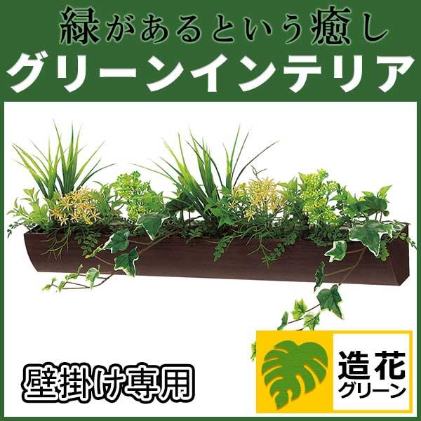 デザインポット グリーンインテリア 造花 グリーンポット 観葉植物 デザインポット 卓上グリーン (GR4058)