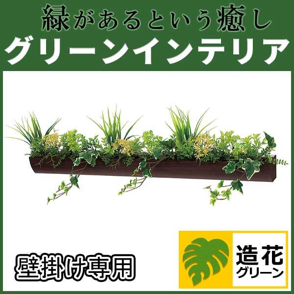 デザインポット グリーンインテリア 造花 グリーンポット 観葉植物 デザインポット 卓上グリーン (GR4059)