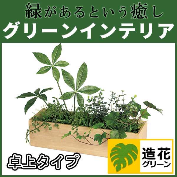 卓上ポット グリーンインテリア 造花 グリーンポット 観葉植物 デザインポット 卓上グリーン (GR4100)
