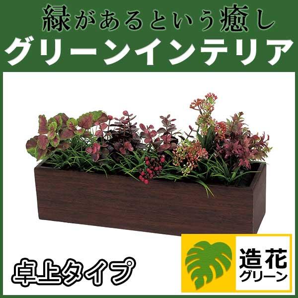 卓上ポット グリーンインテリア 造花 グリーンポット 観葉植物 デザインポット 卓上グリーン (GR4101)