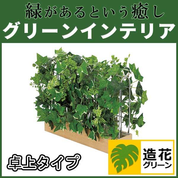 見事な 卓上ポット 造花 グリーンインテリア 造花 グリーンポット 観葉植物 観葉植物 (GR4102) デザインポット 卓上グリーン (GR4102), 月形町:3be5eca7 --- nba23.xyz