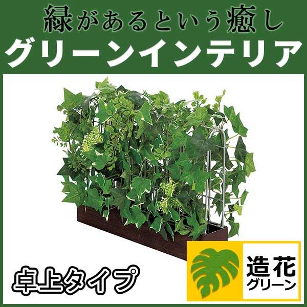 人気ブランド 卓上ポット グリーンインテリア 造花 グリーンポット 観葉植物 観葉植物 造花 デザインポット 卓上グリーン (GR4103) (GR4103), コイシワラムラ:9cdfc5cb --- nba23.xyz