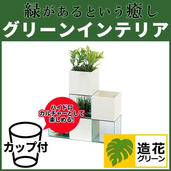 卓上ポット グリーンインテリア 造花 グリーンポット 観葉植物 デザインポット 卓上グリーン (GR4743)