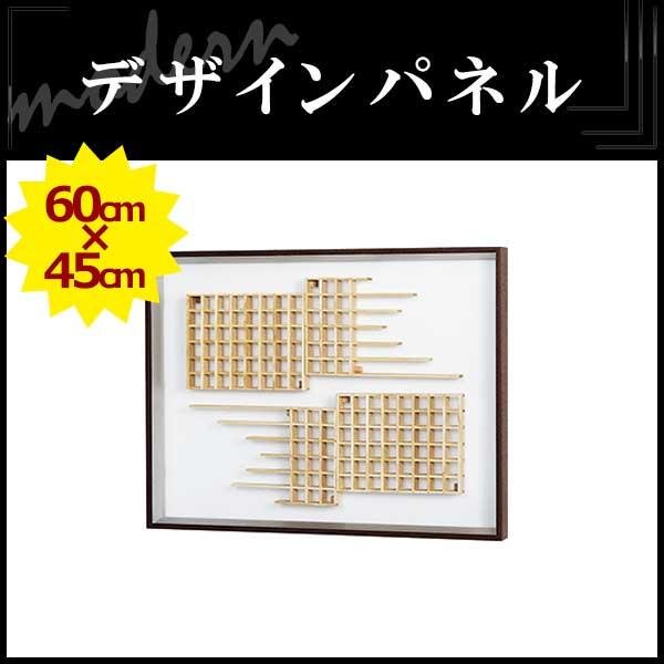WOOD 3043 モダンな空間に 炭 木 メタル アートパネル 額縁 壁掛け インテリア(IN3043)