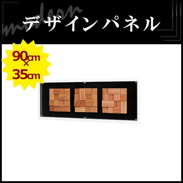 WOOD 3045 モダンな空間に 炭 木 メタル アートパネル 額縁 壁掛け インテリア(IN3045)