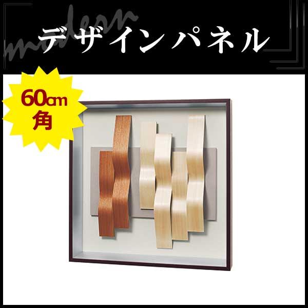 WOOD 3047 モダンな空間に 炭 木 メタル アートパネル 額縁 壁掛け インテリア(IN3047)