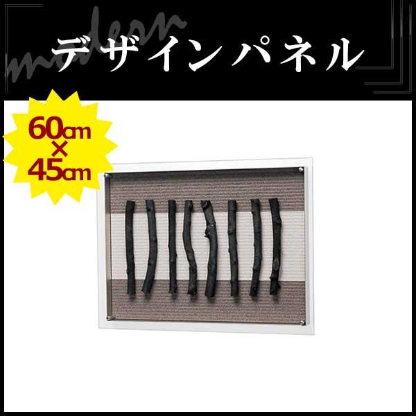 SUMI 3161 モダンな空間に 炭 木 メタル アートパネル 額縁 壁掛け インテリア(IN3161)