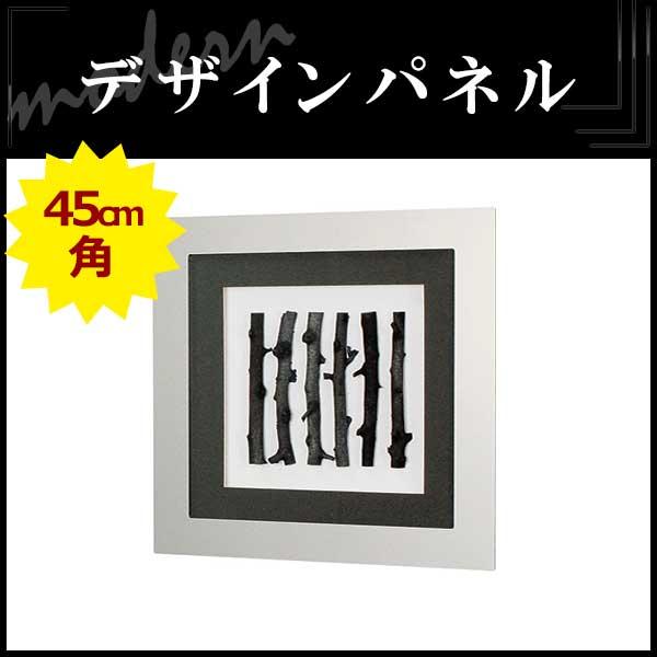 SUMI 3166 モダンな空間に 炭 木 メタル アートパネル 額縁 壁掛け インテリア(IN3166)