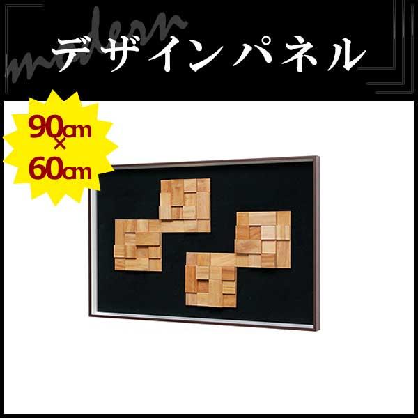 WOOD 3289 モダンな空間に 炭 木 メタル アートパネル 額縁 壁掛け インテリア(IN3289)