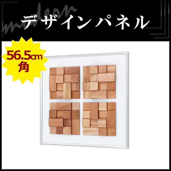 WOOD 3360 モダンな空間に 炭 木 メタル アートパネル 額縁 壁掛け インテリア(IN3360)