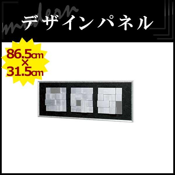 METAL STYLE 3365 モダンな空間に 炭 木 メタル アートパネル 額縁 壁掛け インテリア(IN3365)