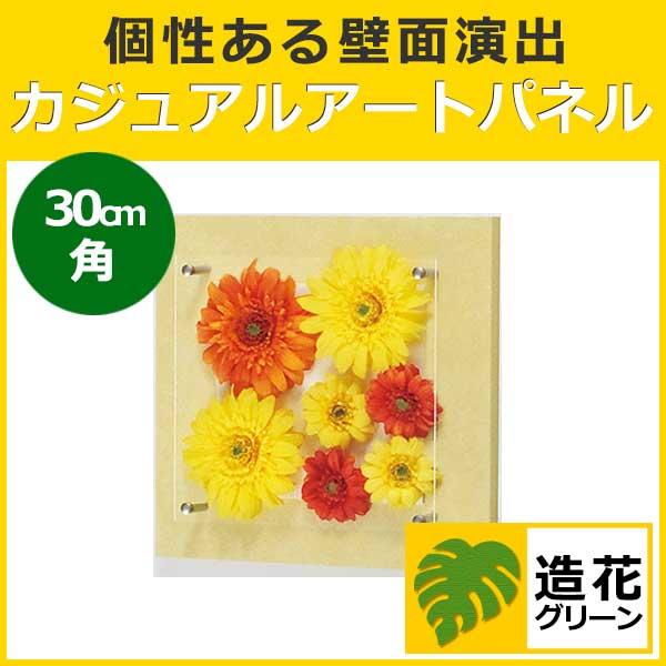 FLOWER 3445 フワラーインテリア 造花 フラワーアレンジメント パネル 額縁 インテリアデコ (IN3445)