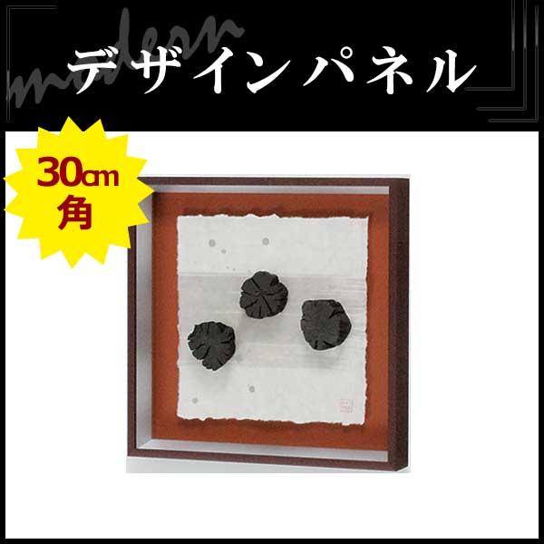 SUMI 3470 モダンな空間に 炭 木 メタル アートパネル 額縁 壁掛け インテリア(IN3470)