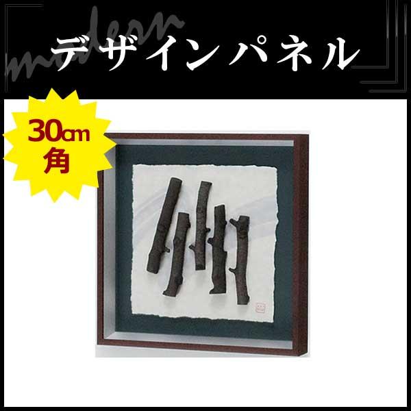 SUMI 3474 モダンな空間に 炭 木 メタル アートパネル 額縁 壁掛け インテリア(IN3474)
