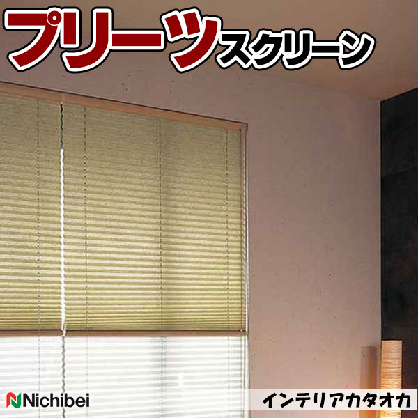 ニチベイ プリーツスクリーン もなみ 和室 洋室 取付簡単 おぼろ ツインスタイル チェーン式 幅160×高さ140cm迄