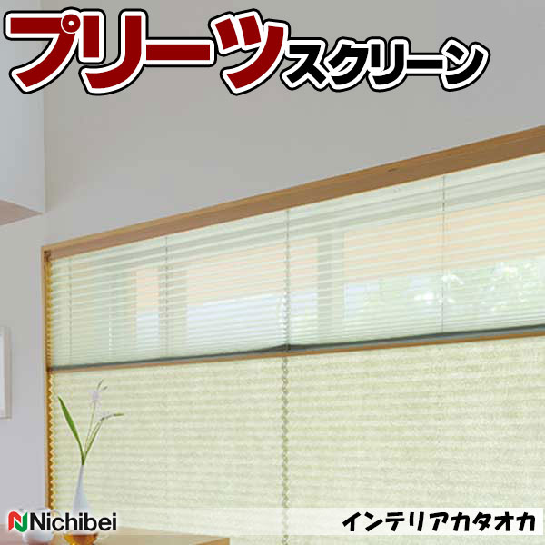 ニチベイ プリーツスクリーン もなみ 和室 洋室 取付簡単 利休 コードレス式 ツインスタイル 幅120×高さ60cm迄