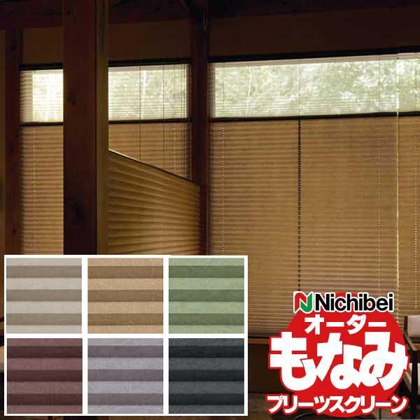【送料無料】ニチベイ プリーツスクリーン もなみ 和室 洋室 取付簡単 魯山 シングルスタイル ループコード式 幅29×高さ60cm迄
