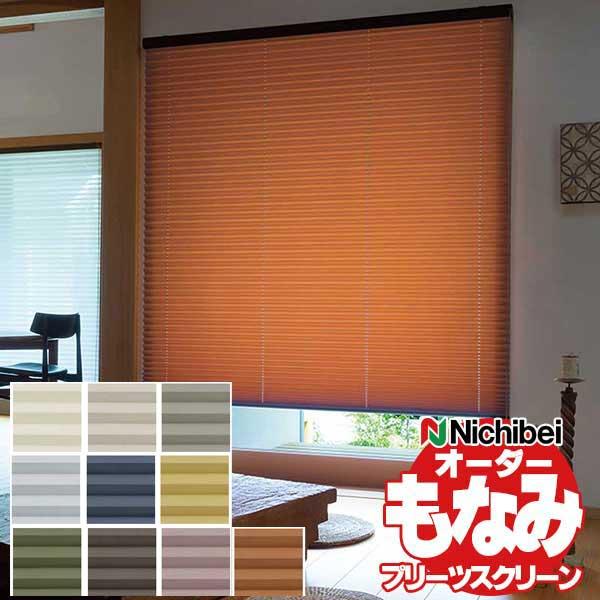 【送料無料】ニチベイ プリーツスクリーン もなみ 和室 洋室 取付簡単 ヒナタ ツインスタイル ワンチェーン式 幅300×高さ300cm迄