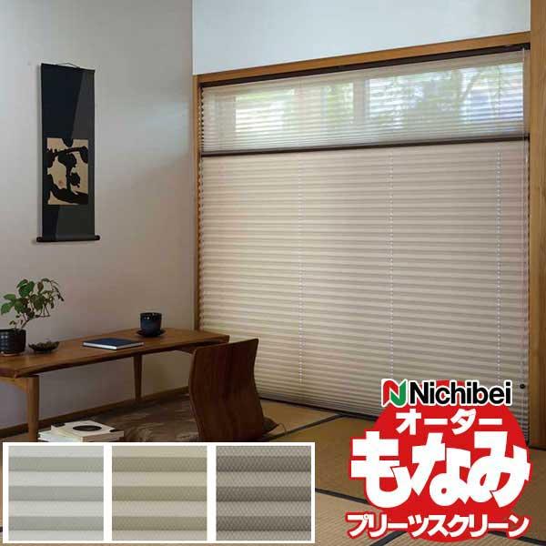 【ポイント最大22倍・送料無料】ニチベイ プリーツスクリーン もなみ 和室 洋室 取付簡単 コビシ ツインスタイル コード式 幅80×高さ180cm迄