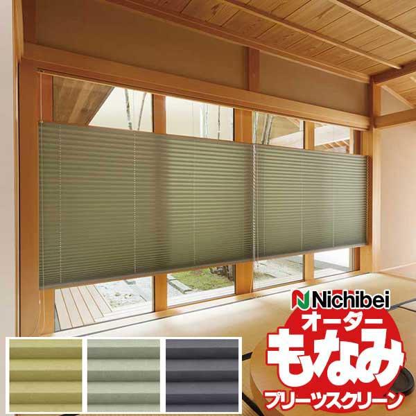 【送料無料】ニチベイ プリーツスクリーン もなみ 和室 洋室 取付簡単 コトカ ツインスタイル ワンチェーン式 幅200×高さ260cm迄